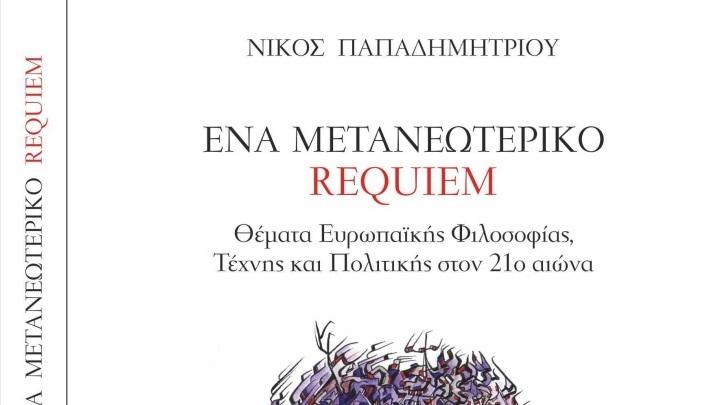 Ένα Μετανεωτερικό Requiem - Νίκος Παπαδημητρίου