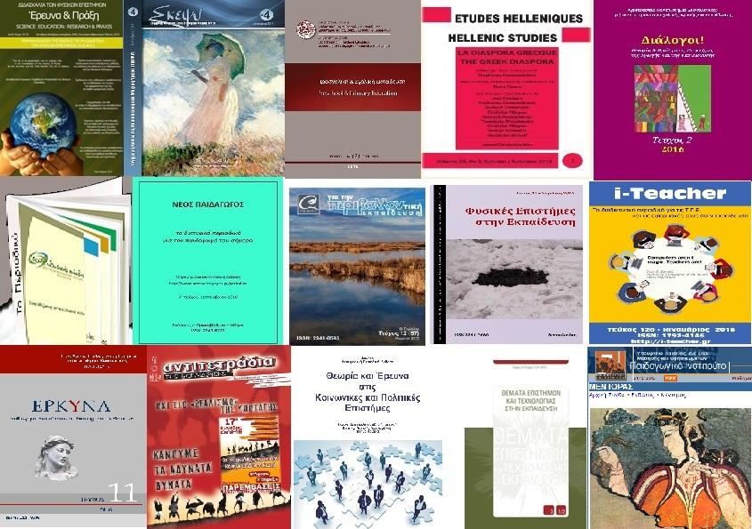 Ελληνικά περιοδικά για την εκπαίδευση σε ψηφιακή μορφή